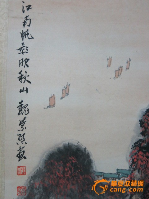 魏紫熙风景人物画