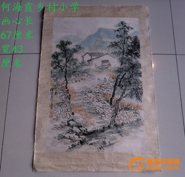 何海霞 山村小景图