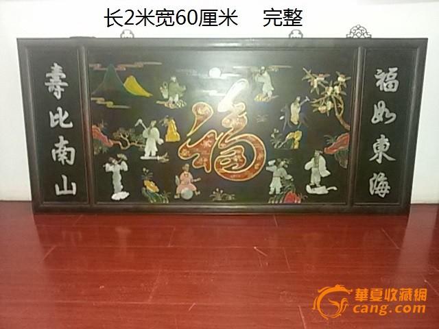 福如东海寿比南山八仙人物挂屏