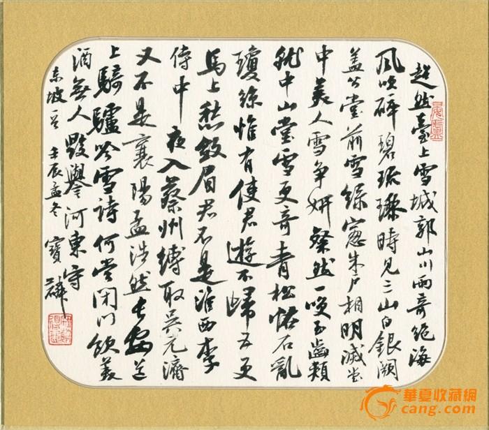 信息中心 曹宝麟痛批刘炳森沽名钓誉,字垃圾   书法神探曹宝麟哪里有图片