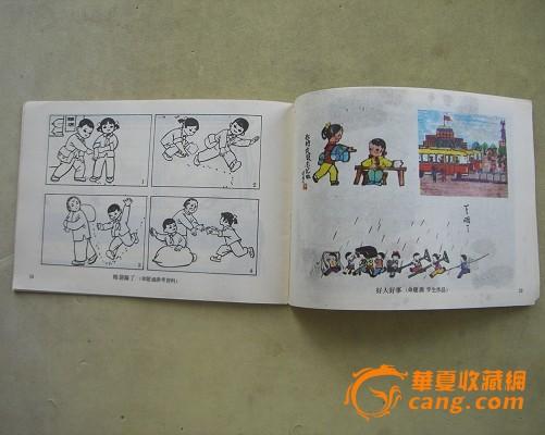 小学美术书