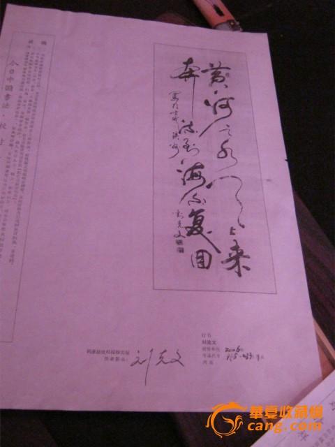 著名书法家刘克文书画作品选图9