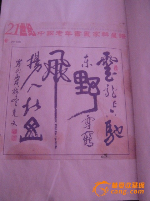 著名书法家刘克文书画作品选图11