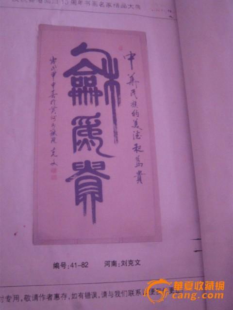 著名书法家刘克文书画作品选图12