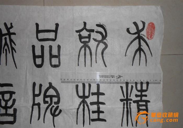 杭州名家【篆书书法】一幅,少见的篆书作品!