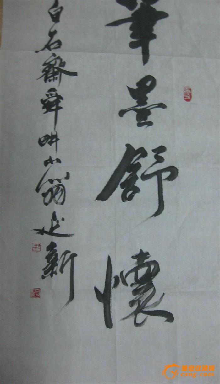 地摊 字画 近现代 > 尹延新图片