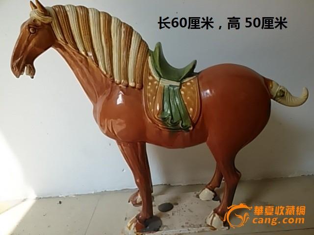地摊 陶瓷 明清 三彩马