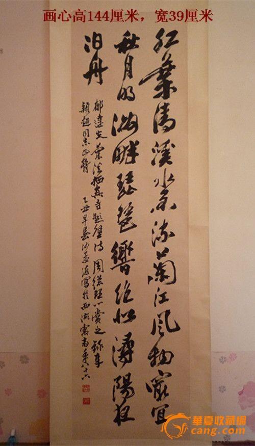 沙孟海书法_沙孟海书法价格_沙孟海书法图片_来自藏友