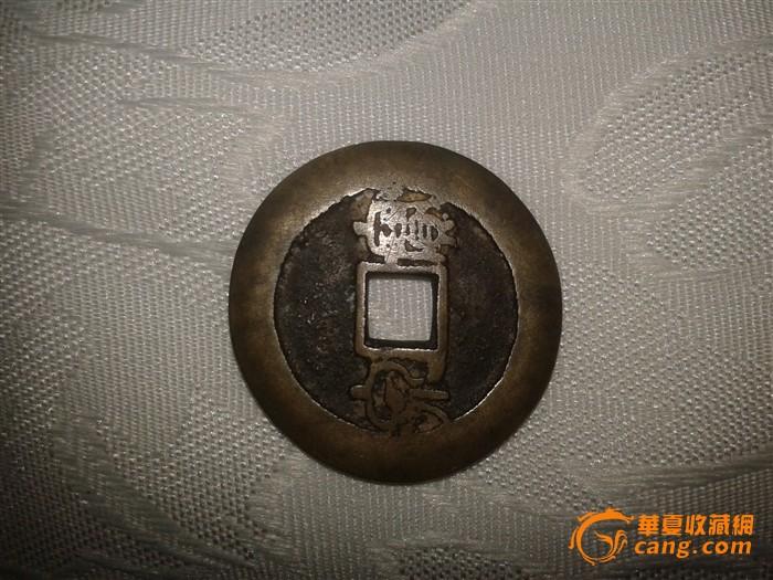 四海升平纪念币宽2.5厘米左右