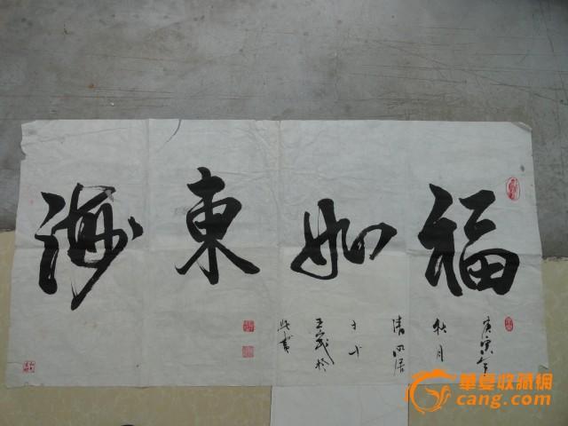 地方文人墨客书写的【福如东海】书法作品