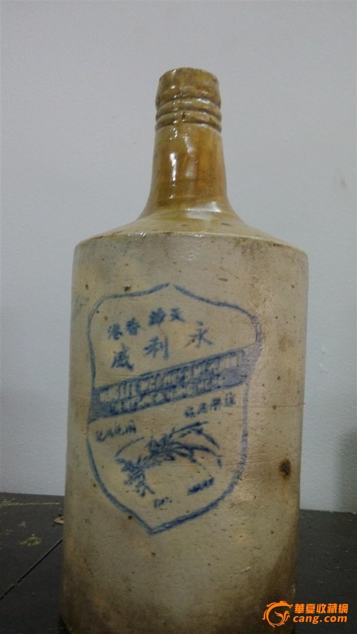 最老的带商号啤酒瓶子