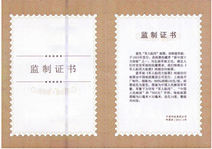 纯银版蓝军邮大版票图片
