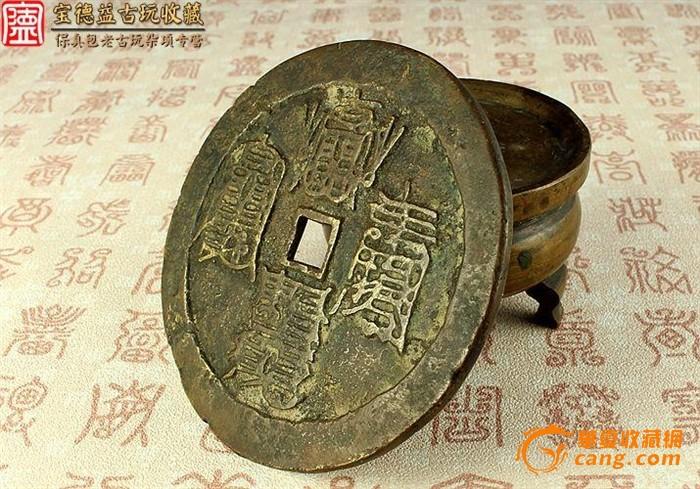 名称 钱币/【名称】·清代特大号道教神仙背符咒纹老铜花钱币图5