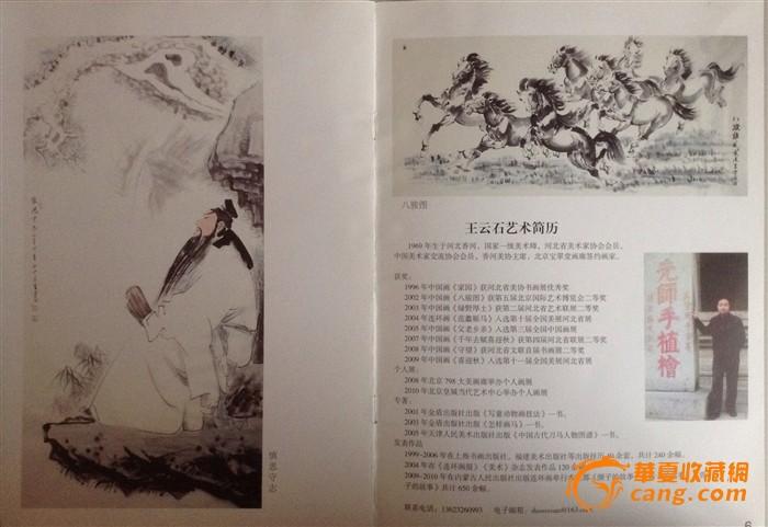 2001年金盾出版社出版《写意动物画技法》一书. ?