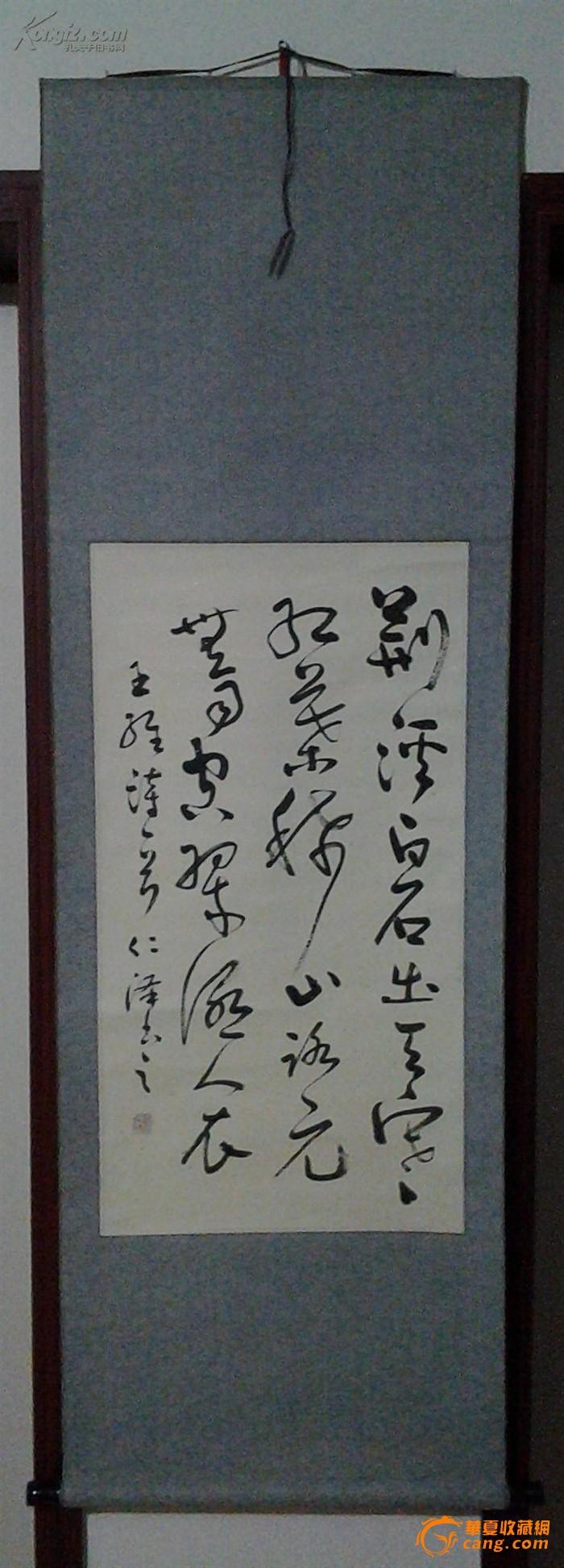 """中国书协会员张仁泽书法""""荆溪白石出""""(保真)"""