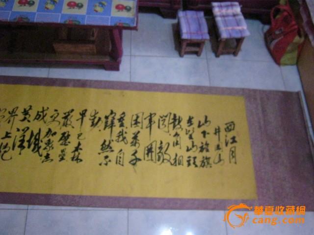 毛体书法一代杰徐金元--毛主席诗词十米长卷图1
