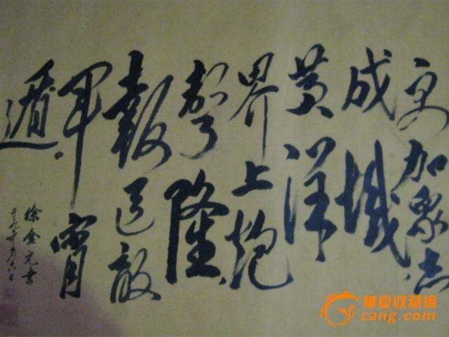 毛体书法一代杰徐金元--毛主席诗词十米长卷图3