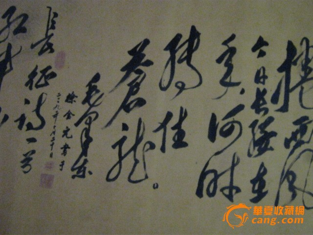 毛体书法一代杰徐金元--毛主席诗词十米长卷图4