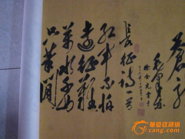 毛体书法一代杰徐金元--毛主席诗词十米长卷图5