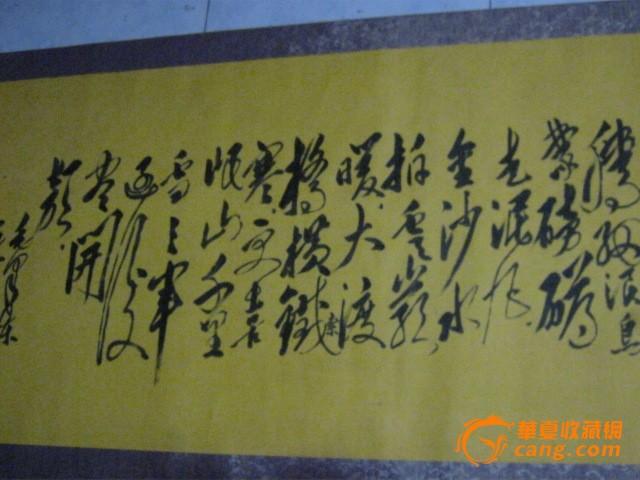 毛体书法一代杰徐金元--毛主席诗词十米长卷图6