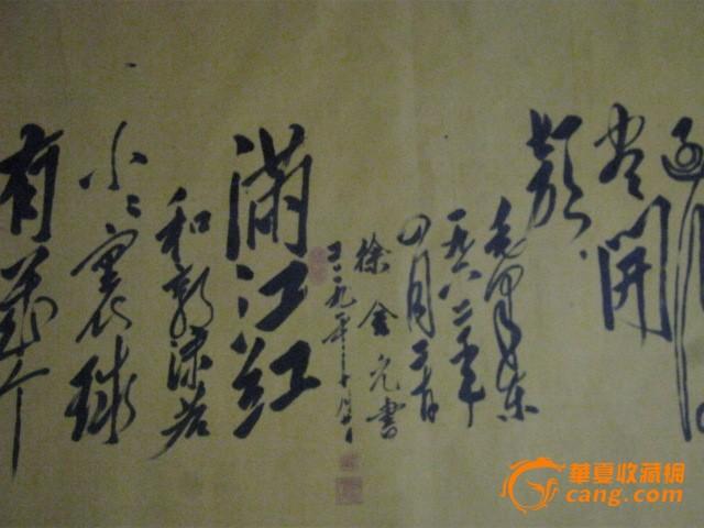 毛体书法一代杰徐金元--毛主席诗词十米长卷图8