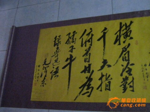 毛体书法一代杰徐金元--毛主席诗词十米长卷图12