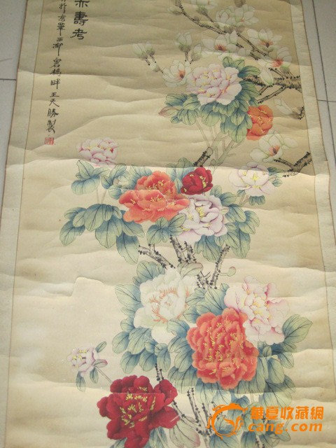 山东 王天胜(现代工笔画院院长)大富贵花卉条幅