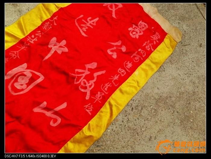 [愚公移山改造中国]红旗