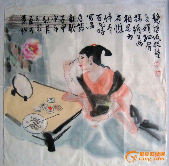 中国美术家协会会员黄天虎《对镜贴花黄》