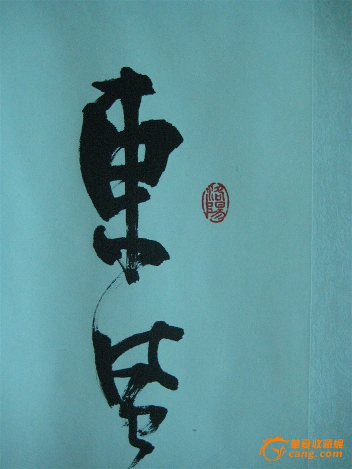张海书法精品