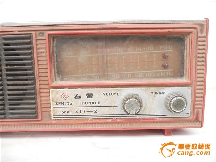 春雷牌收音机