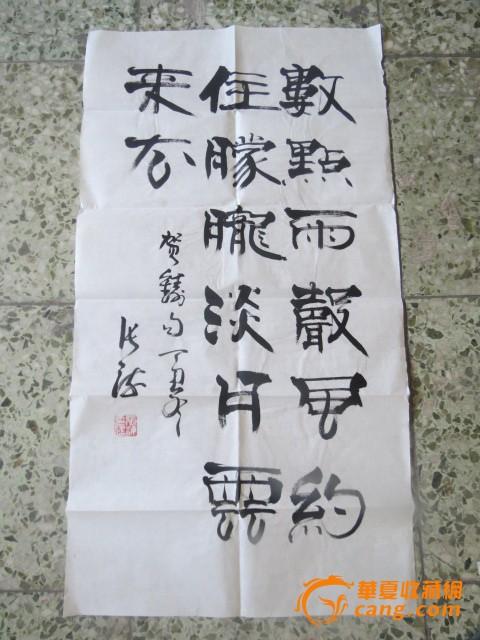 张海书法_张海书法价格_张海书法图片_来自藏友祥宝阁