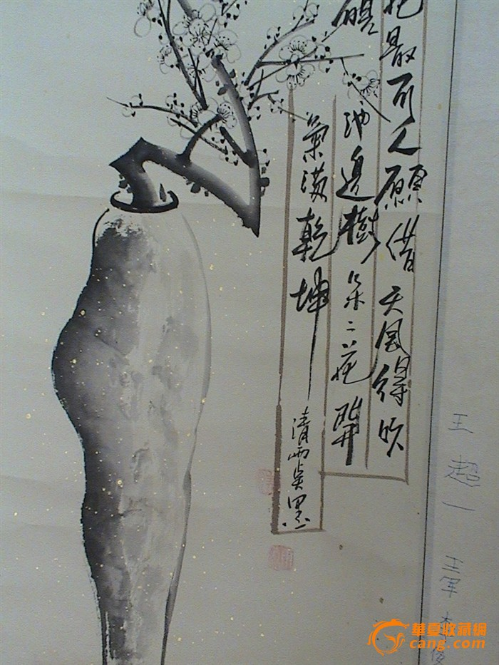清雨点,字画 清雨点,字画价格 清雨点,字画图片 来自藏友宝雅轩 字画 cang.com