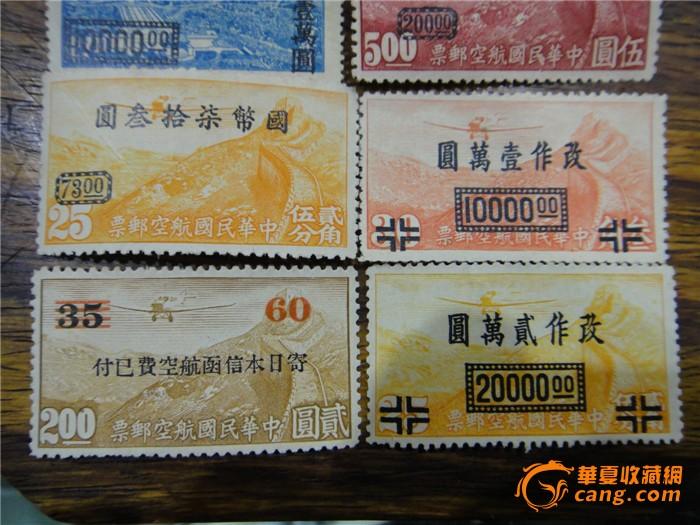 民国航空邮票8枚