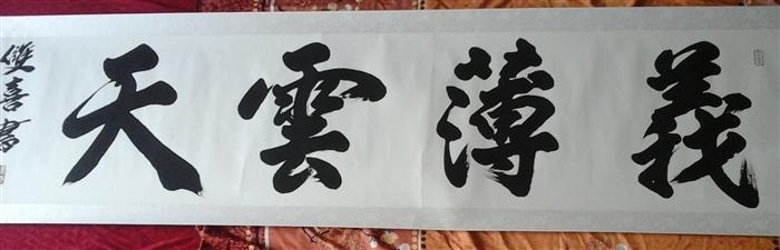 义薄云天字体纹身图片展示
