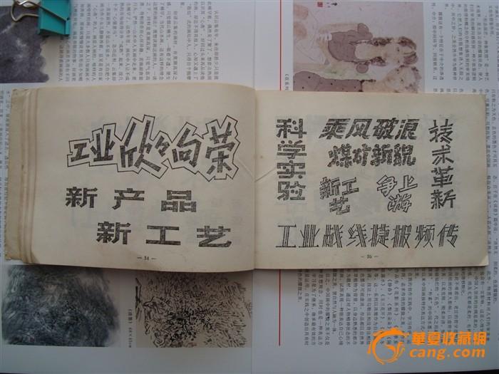 品诺字手绘艺术字