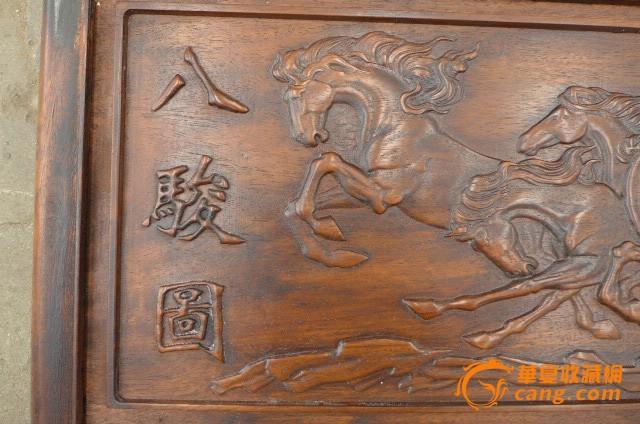 黄花梨八骏图 黄花梨八骏图价格 黄花梨八骏图图片 来自藏友皇家宫殿