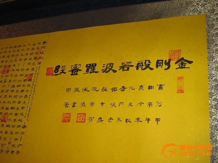 实力派特色隶书书法家吴志安金刚经9米长卷等图1