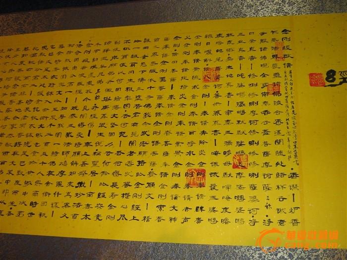 实力派特色隶书书法家吴志安金刚经9米长卷等图2