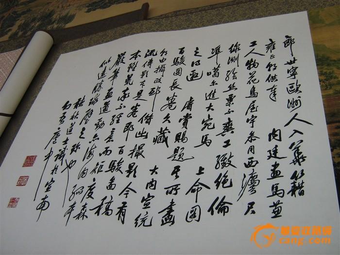 高端书画推介--百骏图、中国古代名画洛神赋图图5