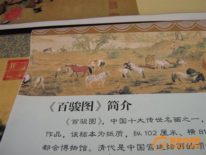 高端书画推介--百骏图、中国古代名画洛神赋图图1