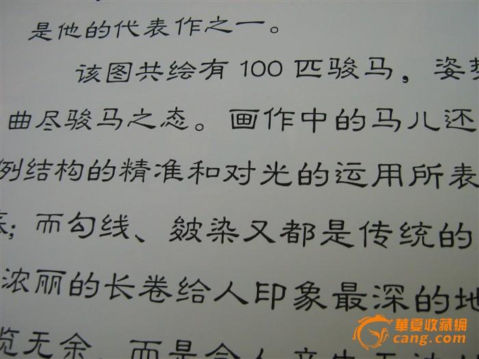 高端书画推介--百骏图、中国古代名画洛神赋图图6