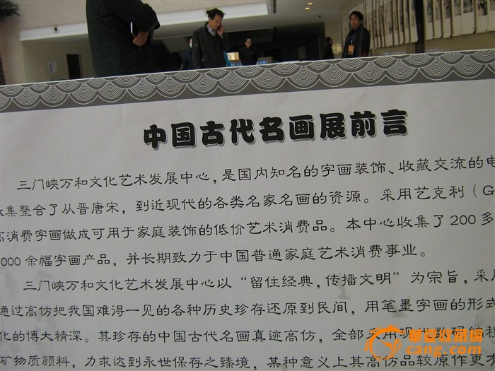 高端书画推介--百骏图、中国古代名画洛神赋图图7