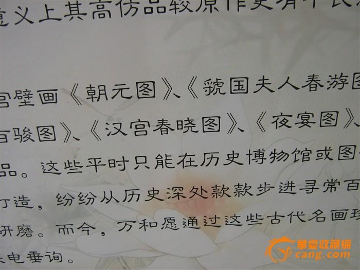 高端书画推介--百骏图、中国古代名画洛神赋图图8