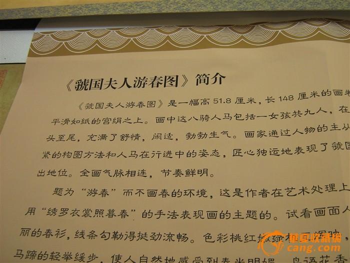 高端书画推介--百骏图、中国古代名画洛神赋图图10