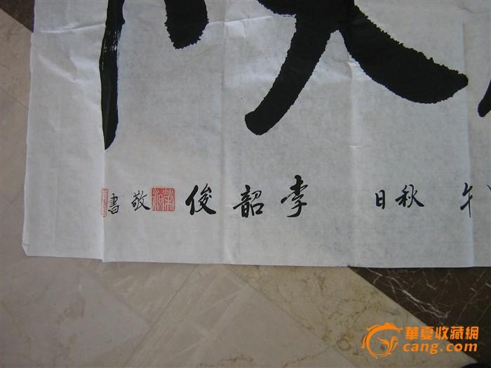 高端书画推介--李韶俊书法作品选图5