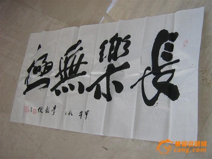 高端书画推介--李韶俊书法作品选图8