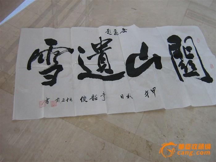 高端书画推介--李韶俊书法作品选图9