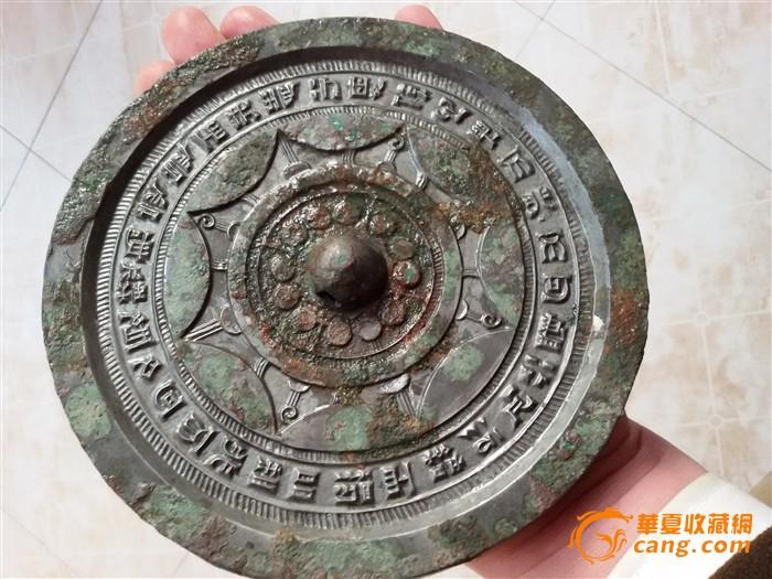 汉代青铜镜