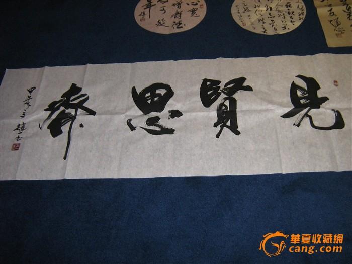 世界书法大赛铜奖得主赵一及女儿赵仙(中国书协会员)作品图5